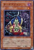 GoblinKing-308-JP-C