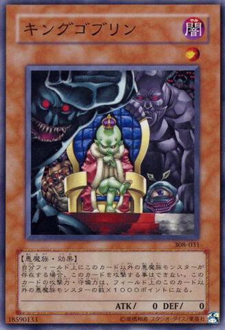 File:GoblinKing-308-JP-C.jpg