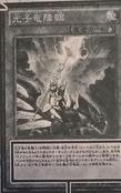 LuminousDragonRitual-LVAL-JP-OP