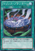 MagicPlanter-DE03-JP-C