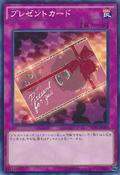 PresentCard-INOV-JP-NR