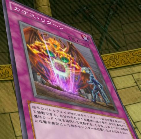 File:ChaosReturn-JP-Anime-ZX.png