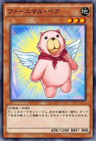 File:FluffalBear-JP-Anime-AV.png
