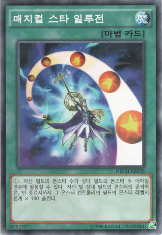 File:MagicalStarIllusion-NECH-KR-C-UE.png