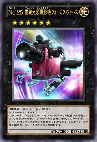 File:Number25ForceFocus-JP-Anime-ZX.png