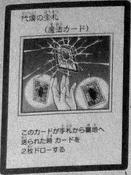 CardofCompensation-JP-Manga-5D