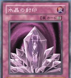 CrystalSeal-JP-Anime-DM