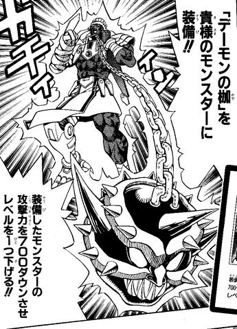 File:DemonsShackle-JP-Manga-5D-NC.png