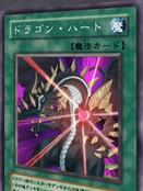 DragonHeart-JP-Anime-GX