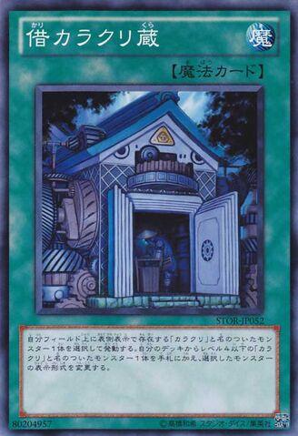 File:KarakuriCashCache-STOR-JP-C.jpg