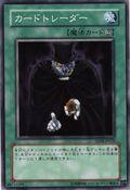 CardTrader-SD18-JP-C