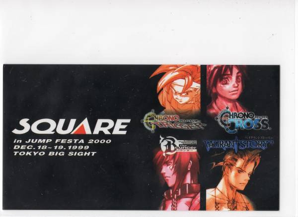 File:JumpFesta2000TicketFront.jpg
