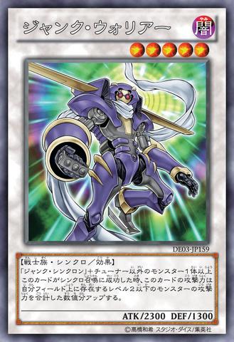 File:JunkWarrior-DE03-JP-OP.png