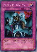 MagicDrain-PC3-JP-C