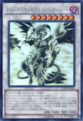 ScarlightRedDragonArchfiend-DOCS-JP-HGR