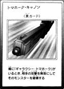 TomahawkCannon-JP-Manga-ZX