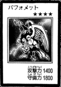 Baphomet-JP-Manga-DM