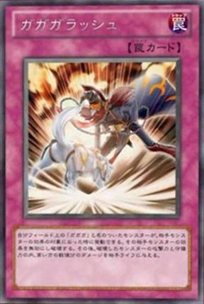File:Gagagarush-JP-Anime-ZX.jpg