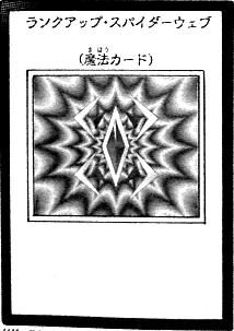 File:RankUpSpiderWeb-JP-Manga-ZX.png
