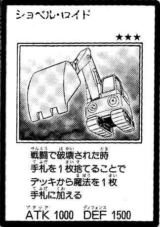 File:Shovelroid-JP-Manga-GX.jpg