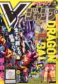 VJMP-2015-11-Cover.png