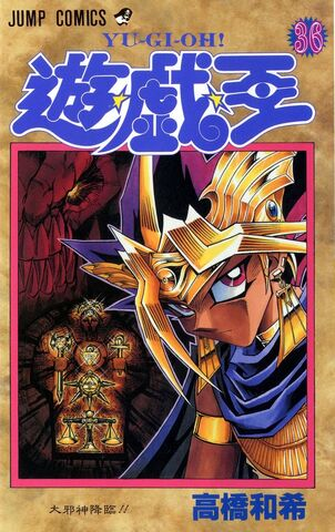 File:YugiohOriginalManga-VOL36-JP.jpg