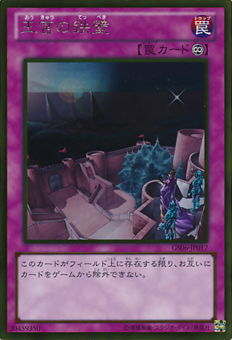 File:ImperialIronWall-GS06-JP-GUR.png