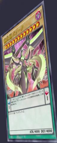 File:SupremeKingZARC-JP-Anime-AV-4.png