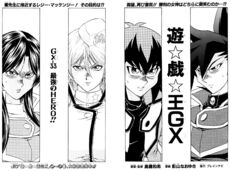 YuGiOh!GXChapter033