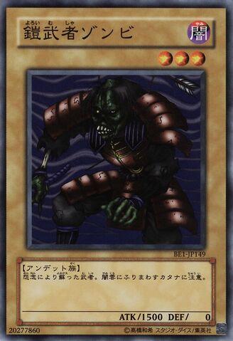 File:ArmoredZombie-BE1-JP-C.jpg