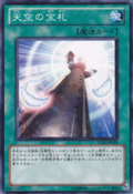 CardsfromtheSky-SD20-JP-C