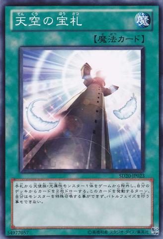 File:CardsfromtheSky-SD20-JP-C.png