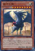 JudgmentDragon-DS14-JP-UR