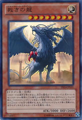 File:JudgmentDragon-DS14-JP-UR.png