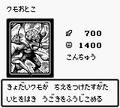 Kumootoko-DM1-JP-VG.png