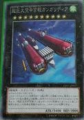 SkypalaceGangaridai-CPZ1-JP-OP