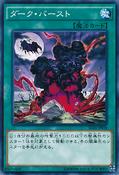 DarkEruption-SD28-JP-C