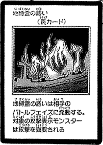 File:GhostBeckoning-JP-Manga-DM.png