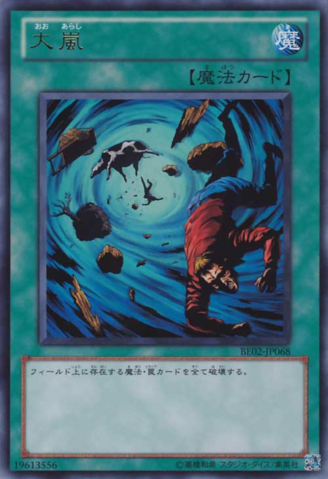 File:HeavyStorm-BE02-JP-UR.png