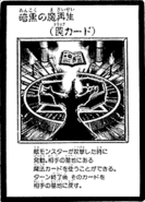 RevivaloftheDark-JP-Manga-DM