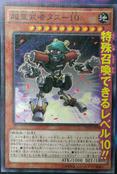 SuperheavySamuraiThief-DOCS-JP-OP