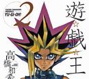 Yu-Gi-Oh! bunkoban - Volume 002
