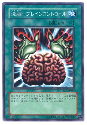 File:BrainControl-SD7-JP-C.jpg