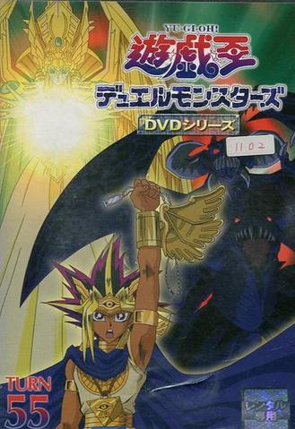 File:DM DVD 55.png