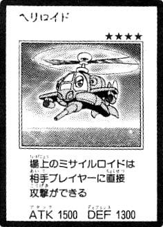 File:Heliroid-JP-Manga-GX.jpg
