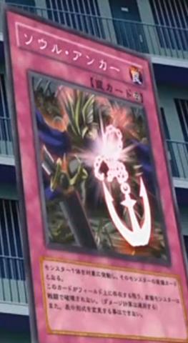 File:SoulAnchor-JP-Anime-5D.png