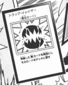 File:TrapEraser-JP-Manga-AV.png