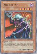 VampireLord-BP2-KR-UR-UE