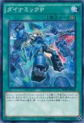 DinomicPowerload-BOSH-JP-C