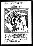 RouletteSpider-JP-Manga-DM